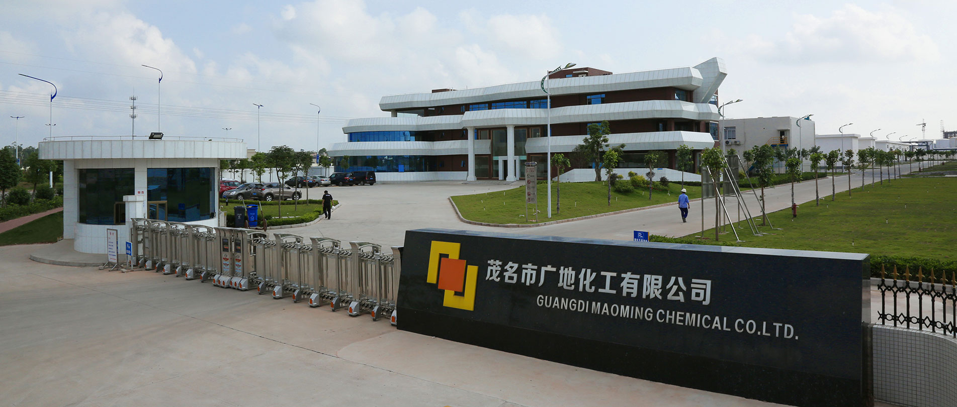 guangdi maoming chemical